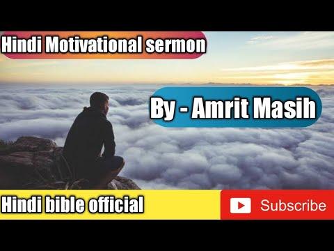Hindi bible official - परमेश्वर का प्रेम / God's love - Motivational sermon  by - pastor Amrit Masih