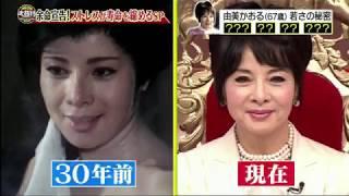 『由美かおる健康法』名医のTHE太鼓判 2017 12 11 由美かおる 検索動画 6