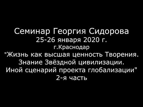 Георгий Сидоров. Семинар в Краснодаре 25-26 января 2020 г. Часть 2