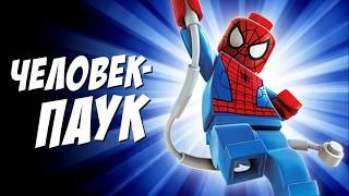 LEGO мультфильм | Человек-паук