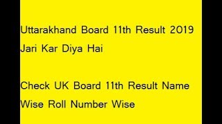 Uttarakhand Board 11th Result 2019 Check UK Board 11th Result Name Wise Roll Number Wise