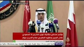 مؤتمر صحفي مشترك لوزير الخارجية السعودي عادل الجبير ونظيره المغربي صلاح الدين مزوار