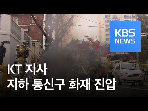 "KT 지사 건물 지하 통신구 화재 진압…""통신장애 지속"" / KBS뉴스(News)"