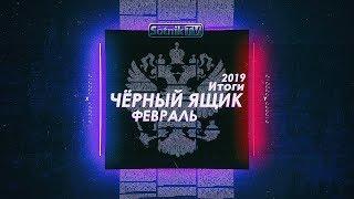 «ЧЁРНЫЙ ЯЩИК». ИТОГИ ФЕВРАЛЯ 2019