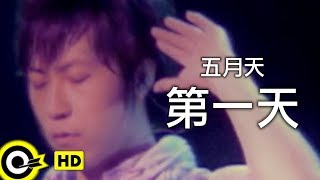 Repeat youtube video 五月天 Mayday【第一天】Official Music Video