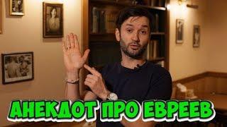 Смешные анекдоты про евреев из Одессы! Анекдот про...