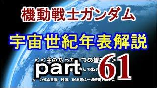【機動戦士ガンダム】ゆっくり 宇宙世紀 年表解説 part61