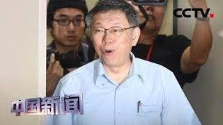 [中国新闻] 柯文哲组党拼民代席次 柯幕僚成主要人选 | CCTV中文国际