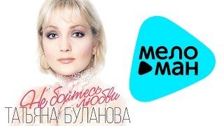 Татьяна Буланова - Не бойтесь любви (Official Audio 2016)