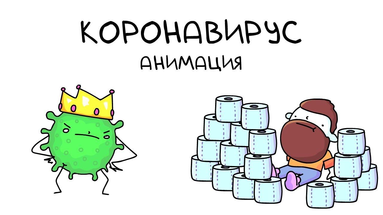 Коронавирус / Анимация + Туториал