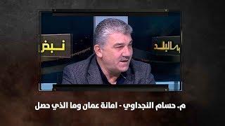 م. حسام النجداوي - امانة عمان وما الذي حصل - نبض البلد
