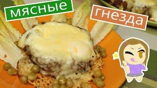 Мясные гнезда с яйцом и сыром/ Блюда из фарша