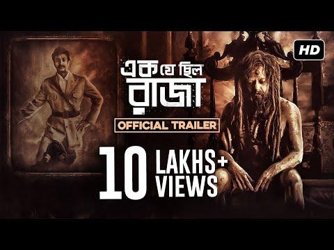 Ek Je Chhilo Raja | Official Trailer | Jisshu | Anirban | Anjan Dutt | Aparna Sen | Srijit | SVF