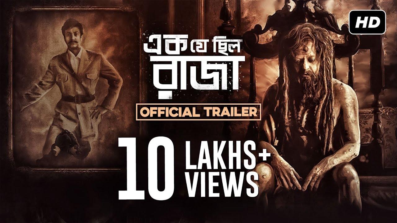 Ek Je Chhilo Raja   Official Trailer