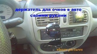 держатель для очков в авто