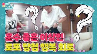 '철두철미' 이상민, 로또 당첨 행복 회로 가동!ㅣ미운…