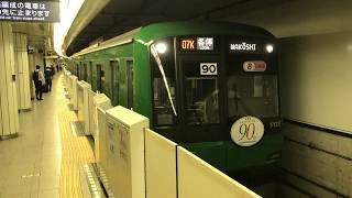 東急東横線5050系5122F青ガエル池袋駅発車