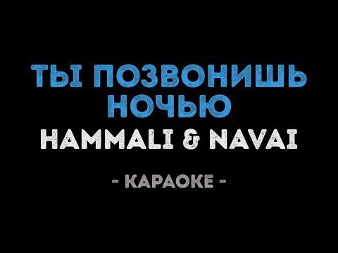 HammAli & Navai - Ты позвонишь ночью (Караоке)