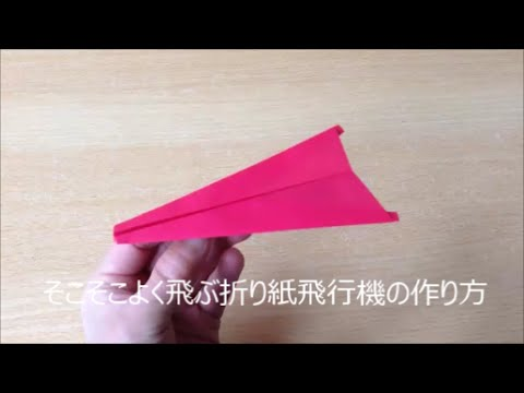 花 折り紙 よく飛ぶ折り紙飛行機 : youtube.com