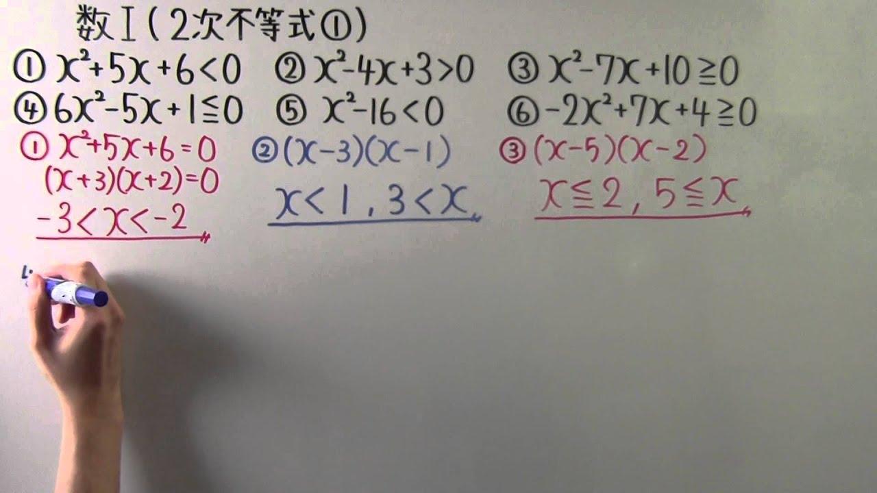 高校数学】 数Ⅰ-62 2次不等式① ...