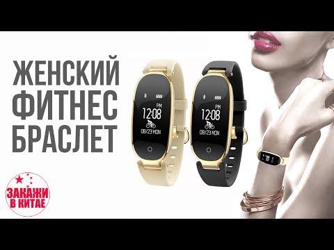 ЖЕНСКИЙ ФИТНЕС БРАСЛЕТ S3 - ПОЛНЫЙ ОБЗОР - АЛИЭКСПРЕСС