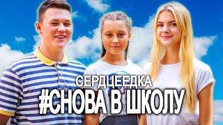 СЕРДЦЕЕДКА Егор Крид Школьная пародия. СНОВА в ШКОЛУ | Back to School. Крутая Песня про 1 сентября