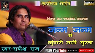 जन्म जन्म से कुंवारी मारी सुरता !! Rakesh Raj Bharti !! New DJ Track Song !! गुडलिया लाईव