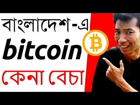 How To Buy Bitcoin in Bangladesh Easily   Bitcoin Report in Bangladesh   BD BANK BITCOIN UPDATE