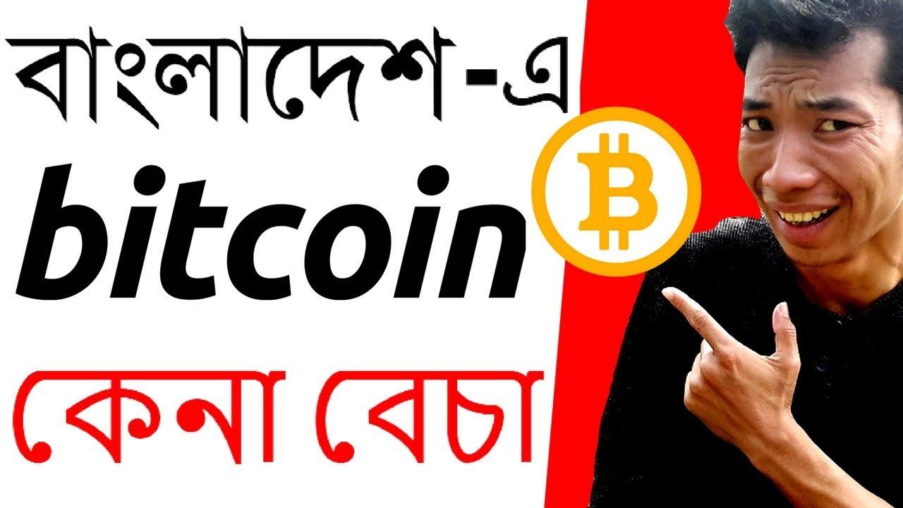 vindem bitcoin în bangladesh)