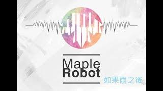 [即興演奏] 如果雨之後 - 周興哲 Piano Cover by MapleRobot