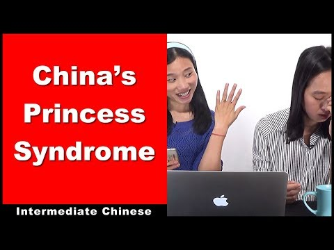 China's Princess Syndrome | Intermediate Chinese - Chinese Conversation | Level: HSK 4 - HSK 5