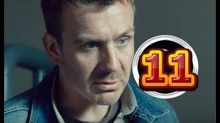 Живая мина 11 серия - Дата выхода, премьера, содержание
