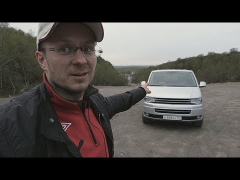 Бодрый микроавтобус VW T5. Я привел автомобиль в порядок!