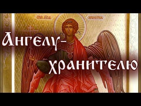Ангелу хранителю. Молитва.