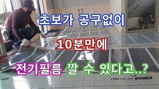 컨테이너(농막) 5-- 완제품 전기필름 난방/Elect…