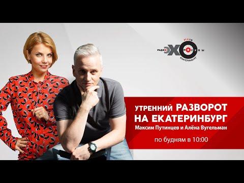 Утренний Разворот на Екатеринбург // 10.03.21