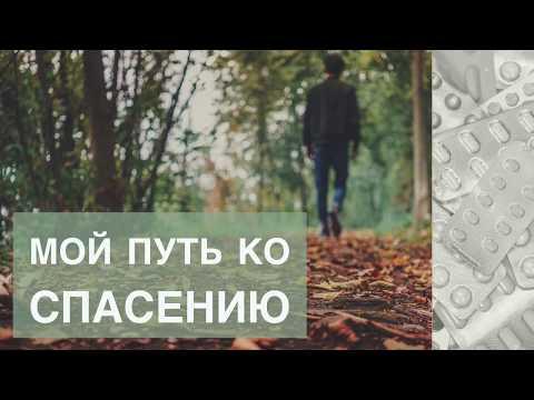 Мой путь ко спасению - Юрий Иванов (свидетельство)