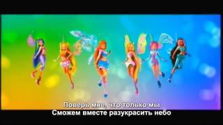 Winx Club - Believix Russian (Ranetki)