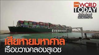 เสียหายมหาศาล เรือขวางคลองสุเอซ l TNN World Today