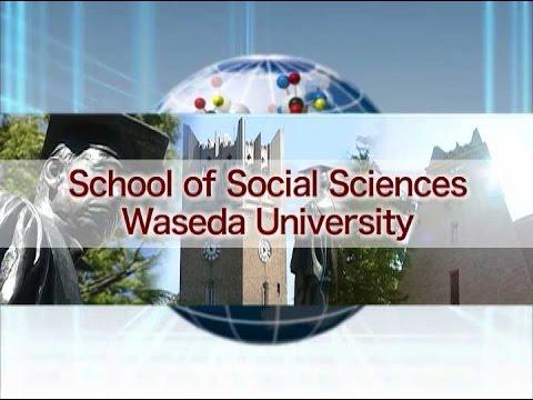 School of Social Sciences, Waseda University (English)