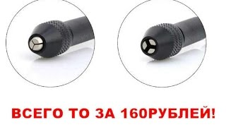 ручной инструмент - ручная мини дрель и тонкие сверла где купить на Алиэкспресс