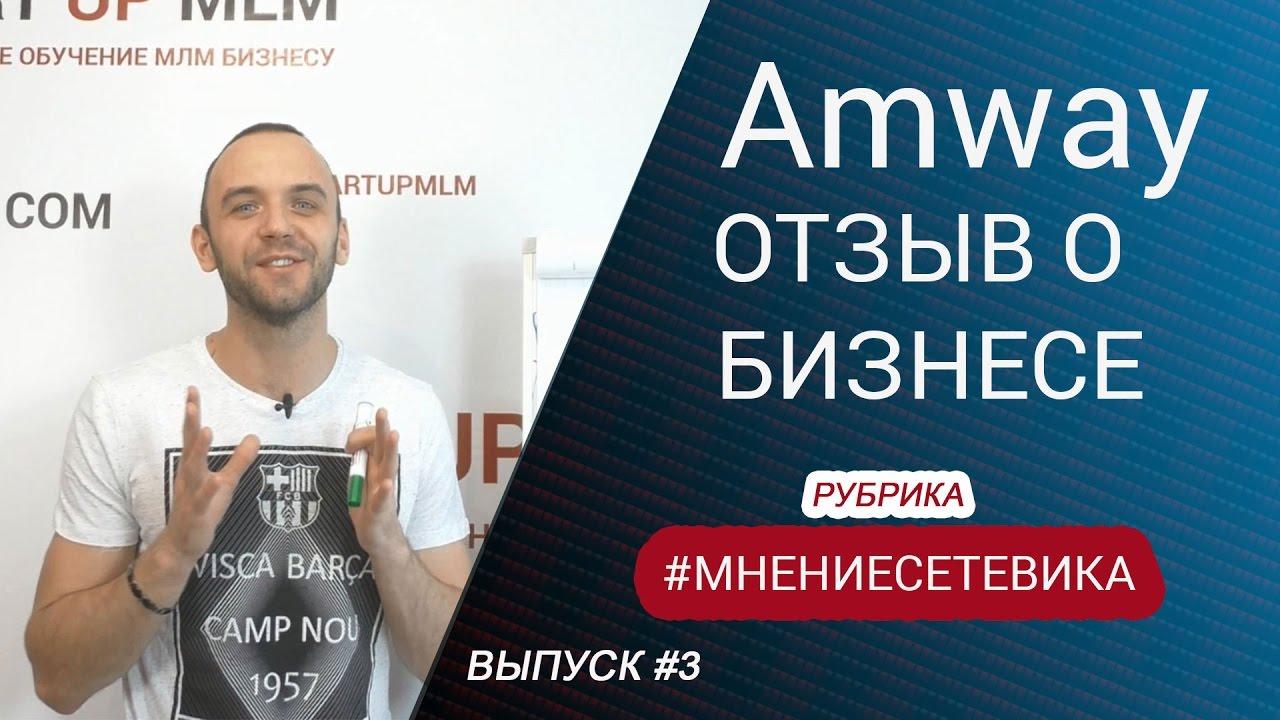Отзыв о БИЗНЕСЕ / ПРОДУКЦИИ Amway. Сетевой маркетинг - YouTube