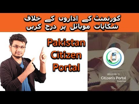 Pakistan Citizen Portal | How to use? The Good and The Bad