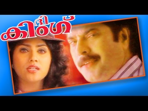 The King | Superhit Action Malayalam Movie | Mammootty & Vaniviswanath