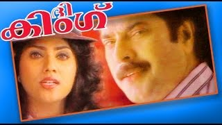 The King - Superhit Action Malayalam Movie - Mammootty.