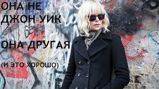 Взрывная Блондинка: Самая холодная война (18+, СПОЙЛЕРЫ)