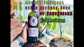 видео Новое русское вино