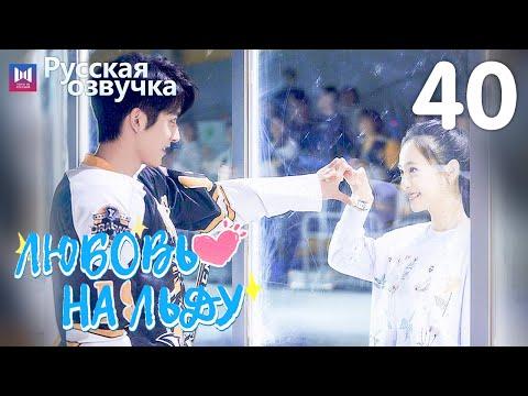Любовь на льду 40 Серия [РУССКАЯ ОЗВУЧКА] Любовь на коньках / Skate Into Love