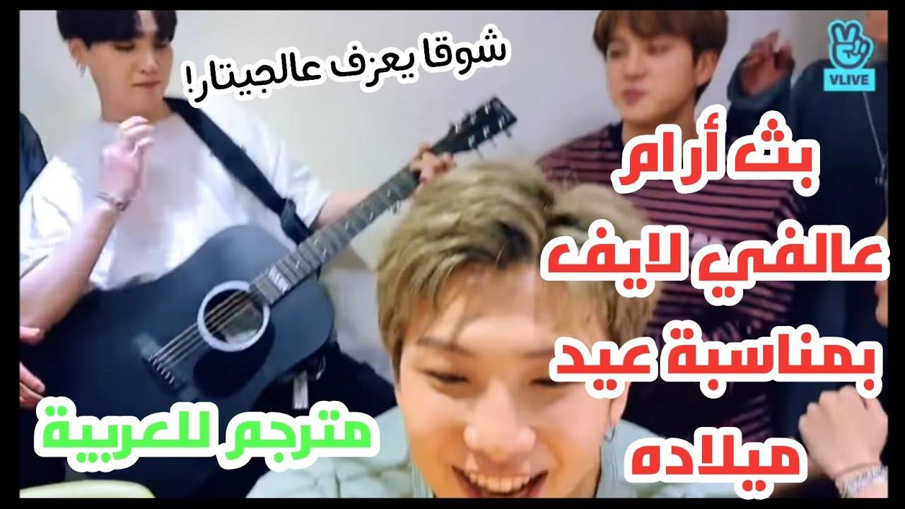 بث عيد ميلاد آر أم جديد 2020 مترجم للعربية Rm Live On Vlive On His Birthday Arabic Sub Youtube