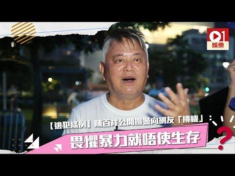 【逃犯條例】陳百祥公開撐警向網友「挑機」:畏懼暴力就唔使生存